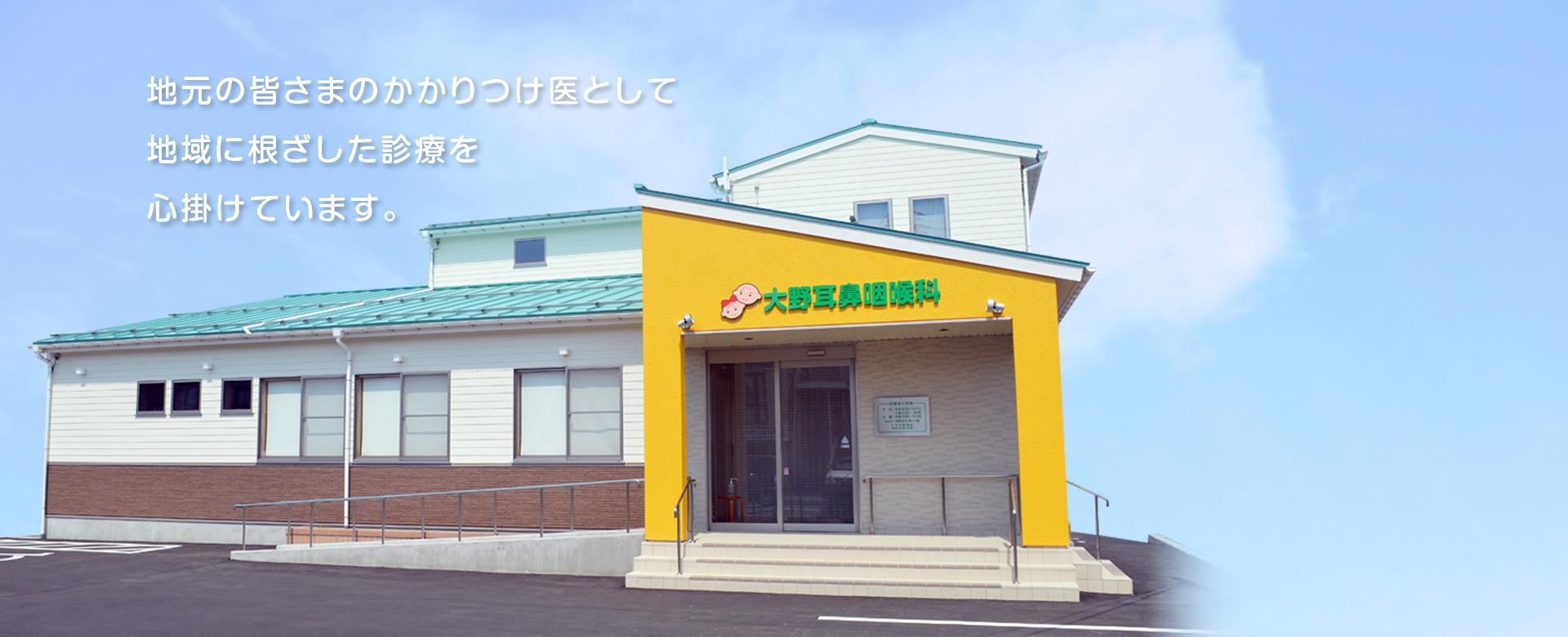 新潟市西区大野耳鼻咽喉科医院